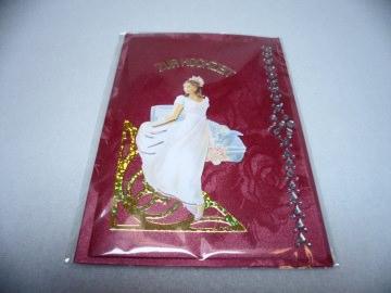 Eine anspruchsvolle 3D Karte zur Hochzeit. Eine Braut  dekoriert mit  Acrylsteinchen und Sticker. Bis 6 Karten Portogebühren 1,45€