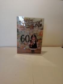 Geburtstagskarte zum 60.ten für eine Frau vintage - Handarbeit kaufen